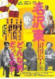連続セミナー『毛沢東 どんな男だったのか』