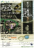 人文研アカデミー2019シンポジウム『みることの広がり~1910-20年代の展覧体験~』