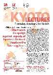 Kyoto Lectures 2019『The French Campaign Against Imports of Japanese Cultured Pearls in the Interwar Years』