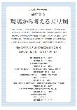 人文研アカデミー2019研究集会『現場から考える天皇制』