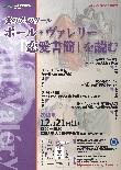 人文研アカデミー2019シンポジウム『愛のディスクール ポール・ヴァレリー「恋愛書簡」を読む』