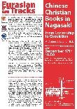 特別講演会『Chinese Christian Books in Nagasaki: From Censorship to Circulation』