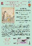 北白川EFEOサロン2019-2020『日本における信仰と「知」のはざま』