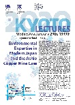 Kyoto Lectures 2020「Environmental Expertise in Modern Japan and the Ashio Copper Mine Case」
