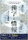 第15回 京都大学人文科学研究所 TOKYO漢籍SEMINAR『漢字と情報』