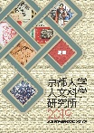 京都大学人文科学研究所要覧2019「人文科学研究のフロンティア」