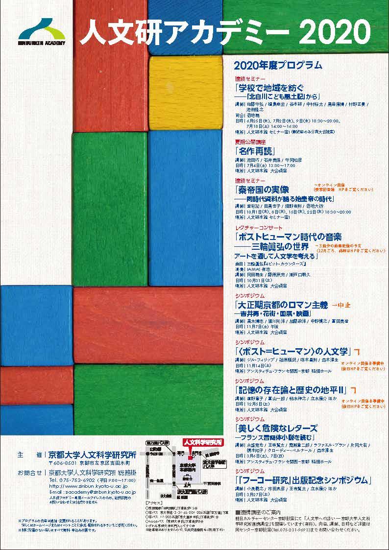 人文研アカデミー2020