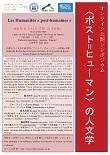 オンライン公開シンポジウム「<ポストヒューマン>の人文学」