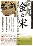 第16回 京都大学人文科学研究所 TOKYO漢籍SEMINAR『金(女真)と宋―12世紀ユーラシア東方の民族・軍事・外交』