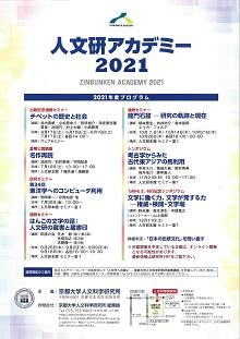 人文研アカデミー2021